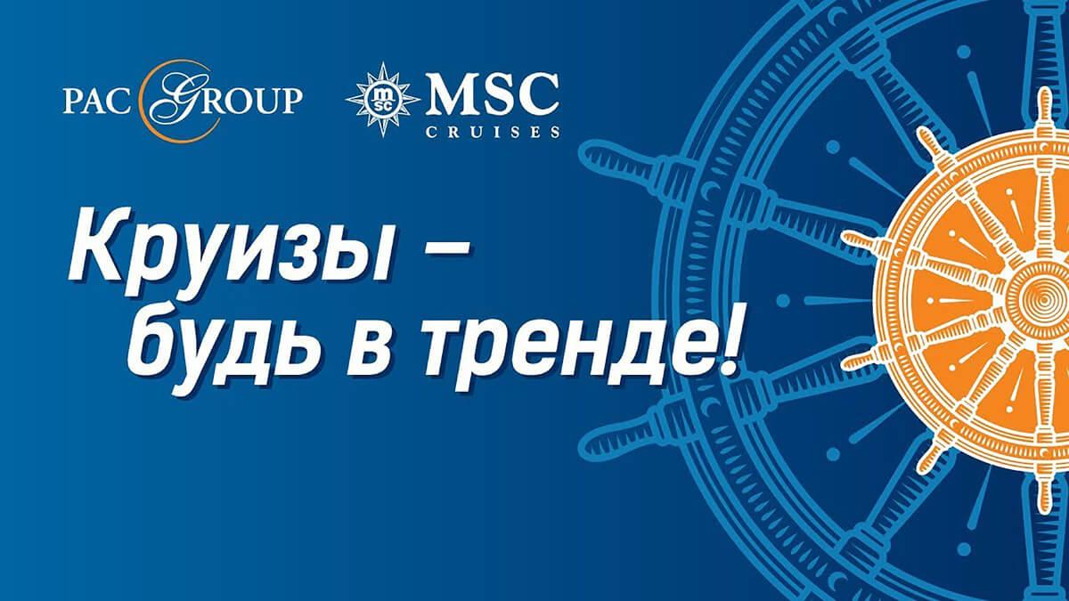 """Бизнес-клуб """"Империал"""": Презентация Круизов"""
